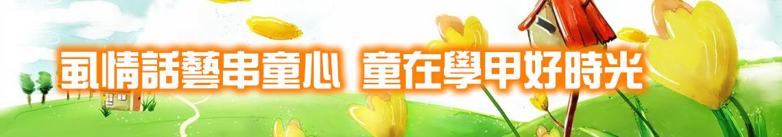 學甲國小幼兒園