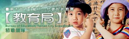 臺南市教育局最新公告